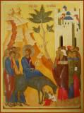 Вход Господень во Иерусалим.