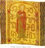 Омофор из Анчи, начало 14-го века, деталь
