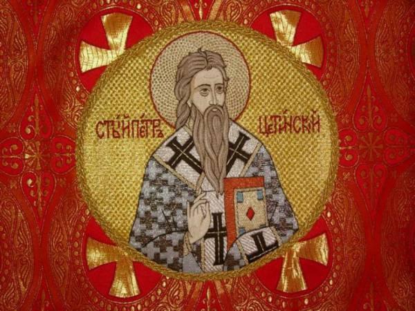 Св Петр Цетинский