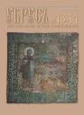 «Убрус» № 13-14 обложка
